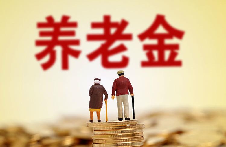 山西省退休人員基本養老金再提高