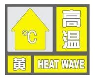 山西省氣象臺發布高溫黃色預警 局部縣市可達37℃以上