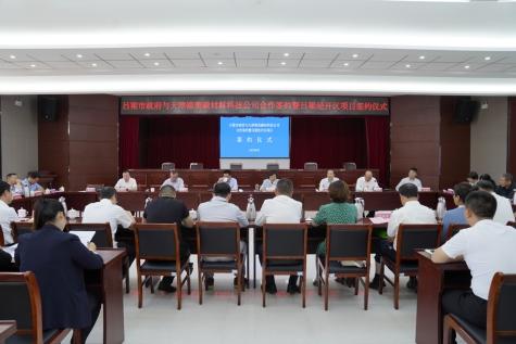 4個項目在呂梁經濟技術開發區集中簽約