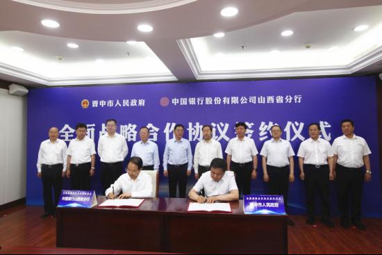 中國銀行山西省分行與晉中市人民政府簽署全面戰略合作協議