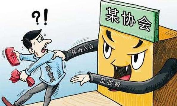 山西省專項清理整治行業協會商會亂收費