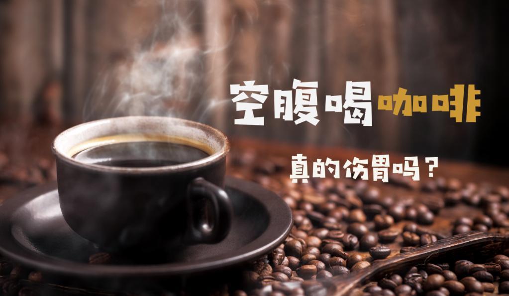 空腹喝咖啡真的傷胃嗎?