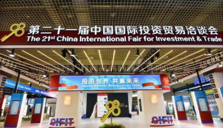 23家山西企業亮相第21屆中國國際投資貿易洽談會