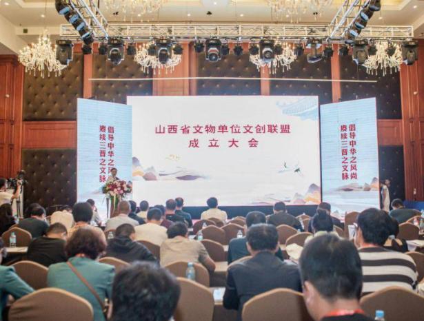 山西省文物單位文創聯盟成立