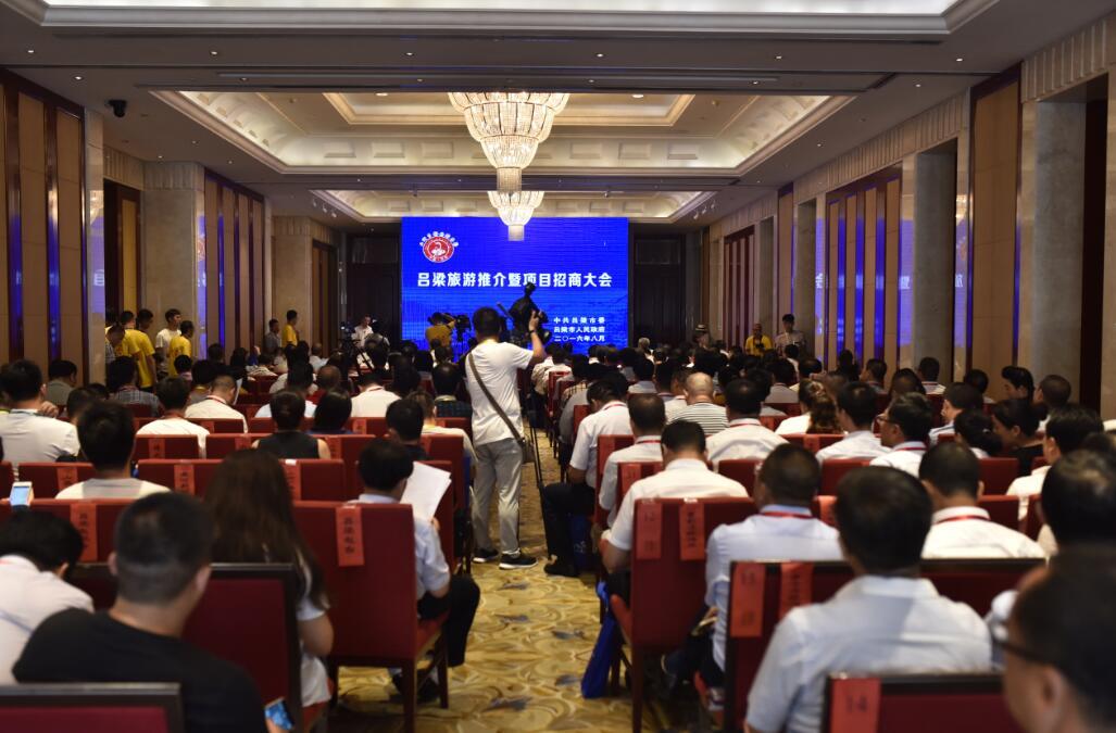 吕梁旅游推介会暨项目招商大会在太原召开